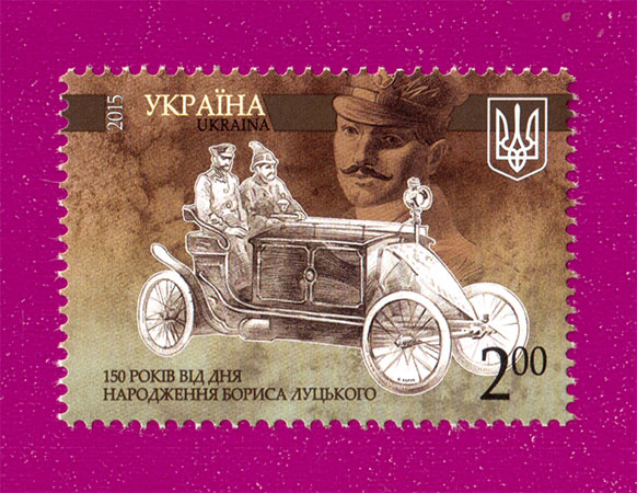 Ukraine stamps 150th anniversary of the birth of Boris Lutskiy