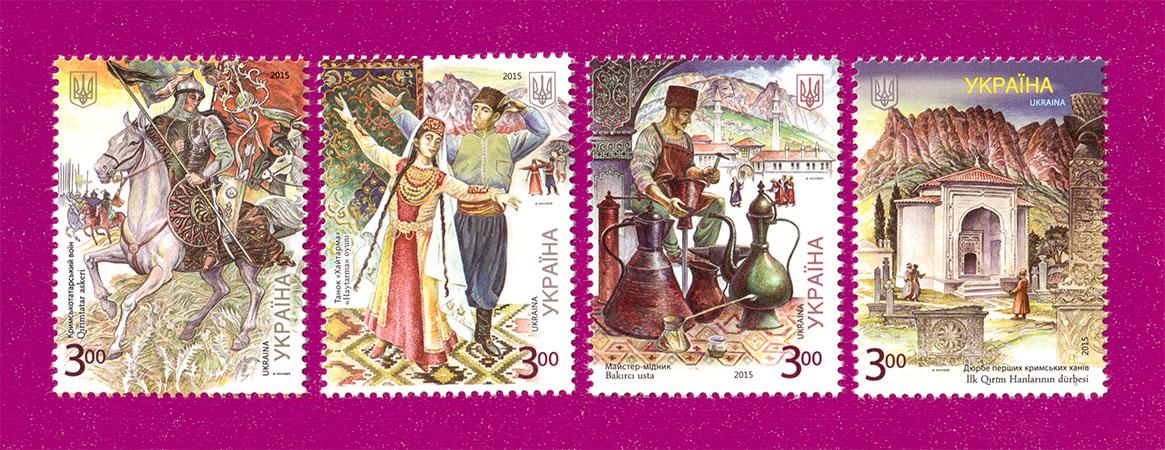 2015 N1428-1431 марки Крымские татары СЕРИЯ Украина