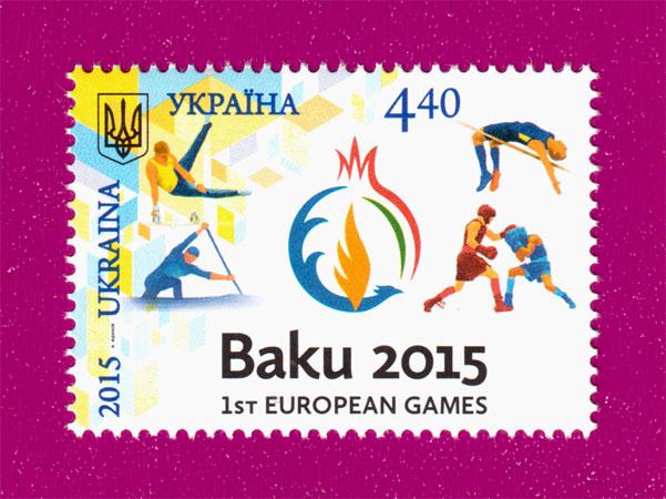 2015 N1432 марка Баку спорт Европейские игры Украина