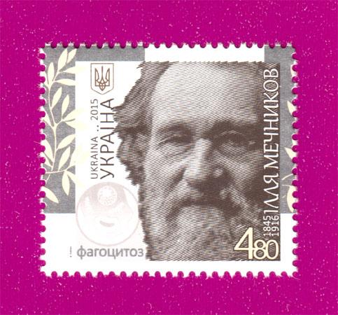 2015 марка Илья Мечников ученый Украина