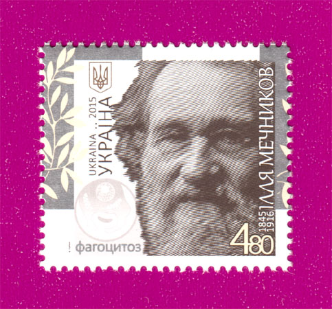 Ukraine stamps Nobel laureate Ilya Mechnikov 1845-1916