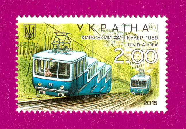 Ukraine stamps Public transport - Kiev Funicular