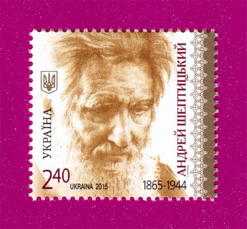 2015 N1437 марка Митрополит Андрей Шептицкий Религия Украина