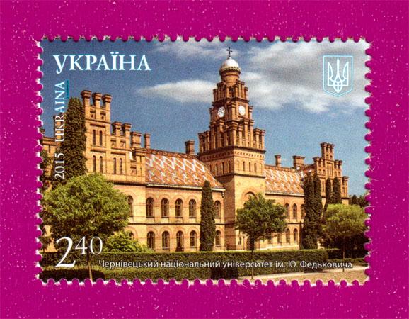 2015 N1442 марка Черновцы Университет Украина