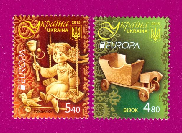 2015 марки Игрушки Европа CEPT СЕРИЯ Украина