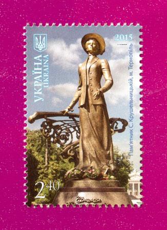 2015 марка Тернополь Крушельницкая Украина