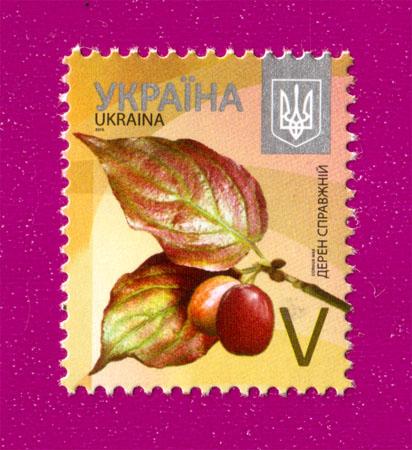 2015 N1456 марка 8-ой стандарт V Кизил Флора Украина
