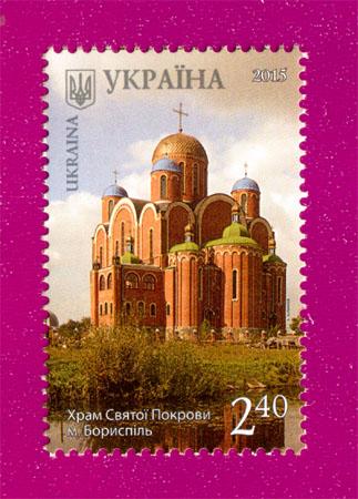 2015 N1463 марка Борисполь Храм святого покрова Украина
