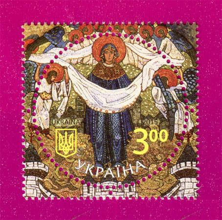 2015 N1464 марка Пакт Рериха Икона Украина