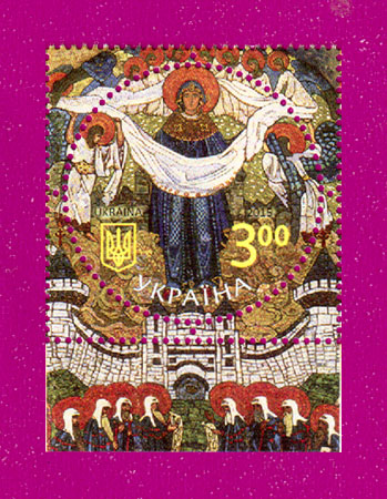 2015 марка Пакт Рериха Икона НИЖНИЙ КУПОН Украина