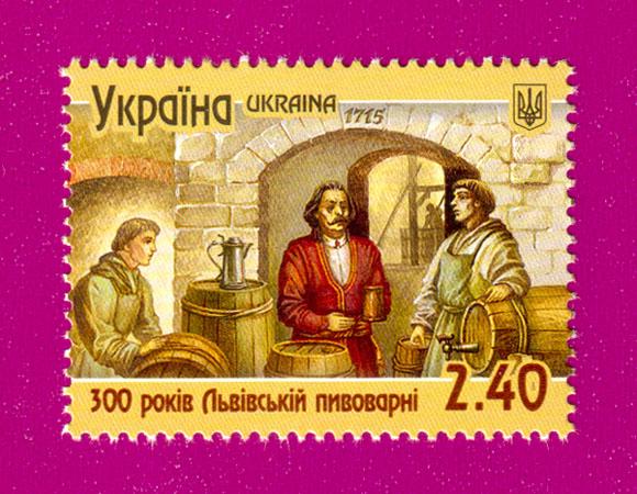 2015 N1465 марка Львовская пивоварня Украина