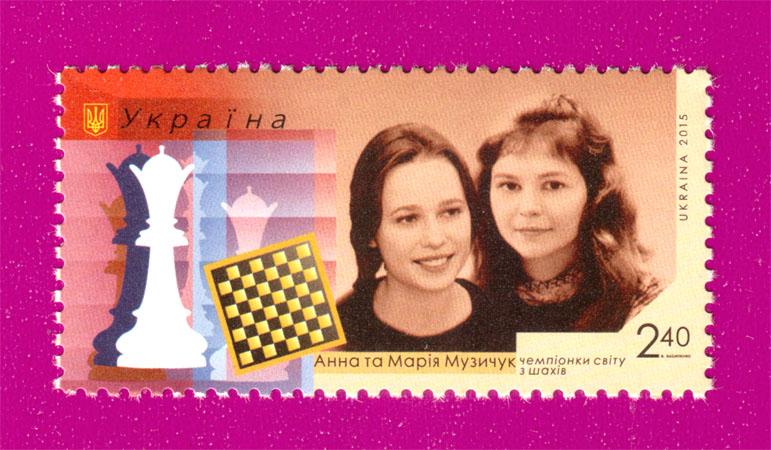 2015 N1467 марка Шахматы Музычук Спорт Украина