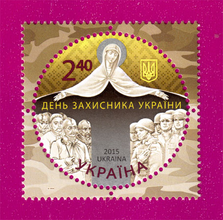 2015 N1468 марка День защитника Отечества Украина