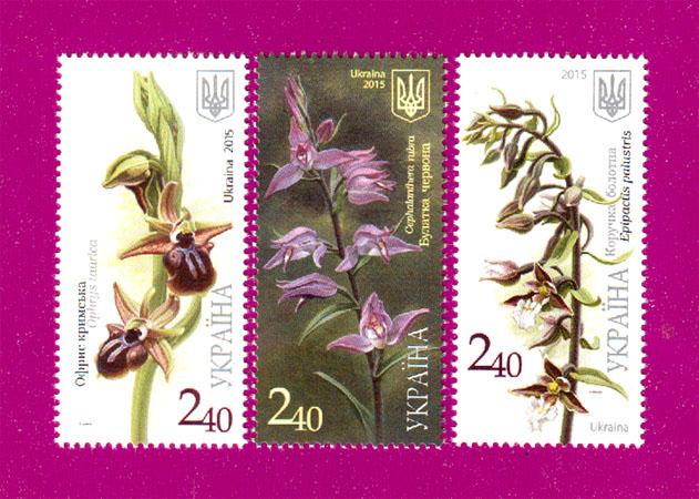 2015 N1474-1476 марки Орхидеи флора цветы СЕРИЯ Украина