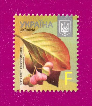 2015 марка 8-ой стандарт ЛИТЕРА F Бересклет Флора Украина