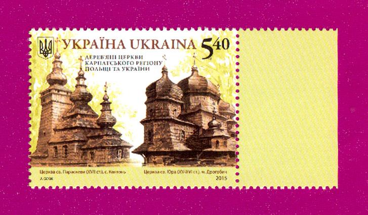2015 N1480 марка Украина-Польша храмы Украина