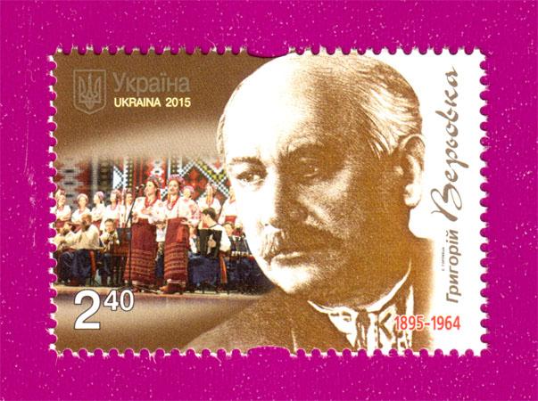 2015 N1481 марка Григорий Веревка композитор Украина