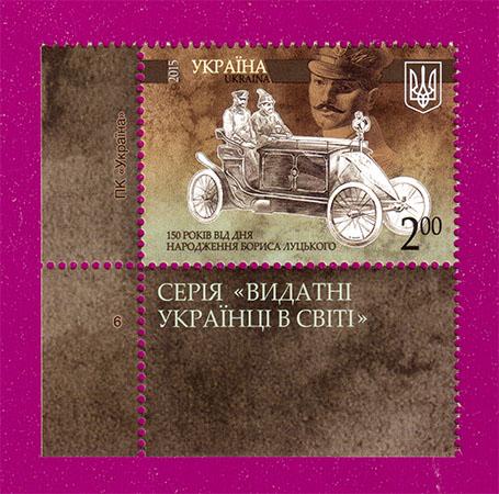 2015 марка Борис Луцкий автомобиль УГОЛ С НАДПИСЬЮ Украина