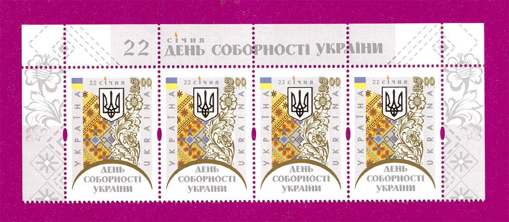 2015 часть листа Соборность ВЕРХ Украина