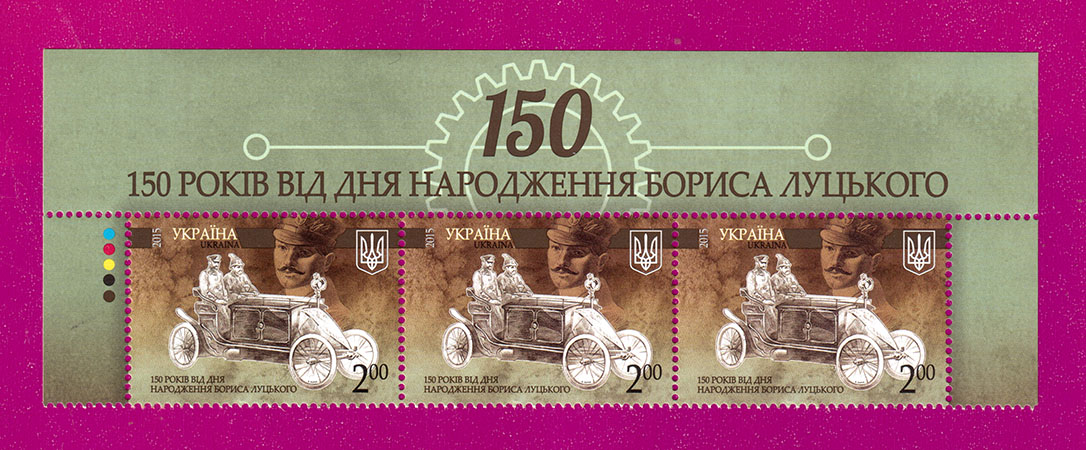 Ukraine stamps Part of the Minisheet 150th anniversary of the birth of Boris Lutskiy UP
