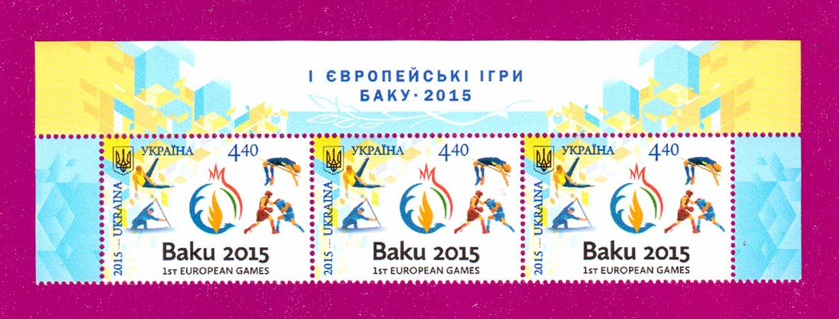 2015 верх листа Баку спорт Европейские игры Украина