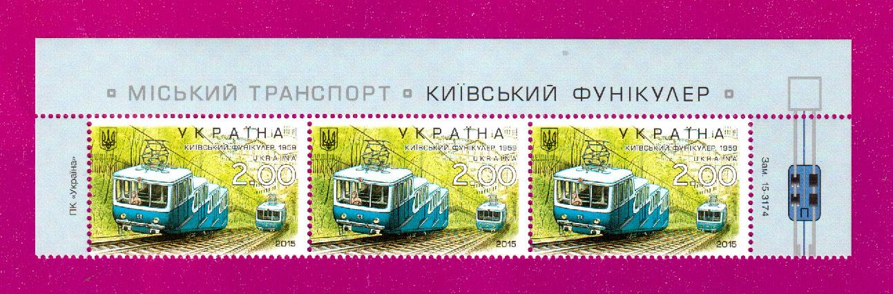 2015 часть листа Транспорт Фуникулер ВЕРХ Украина