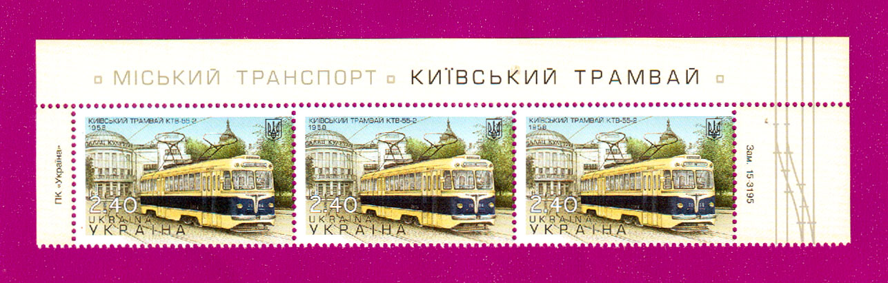 2015 часть листа Транспорт Трамвай ВЕРХ Украина