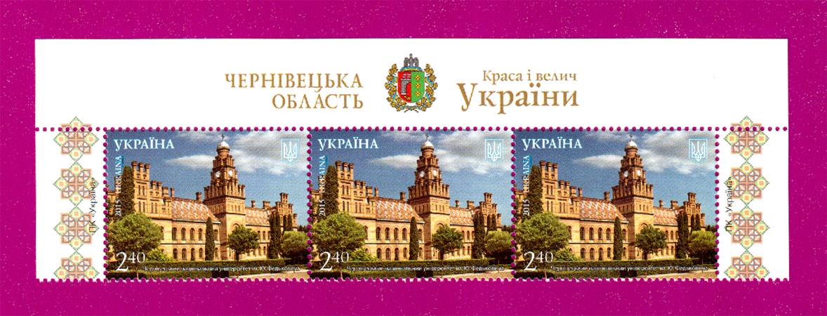 2015 часть листа Черновцы Университет ВЕРХ Украина