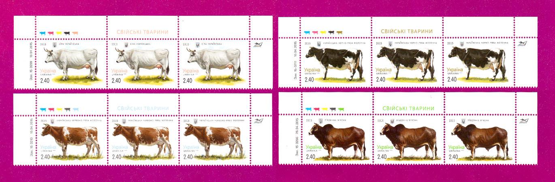 2015 часть листов Коровы фауна ВЕРХ СЕРИЯ Украина