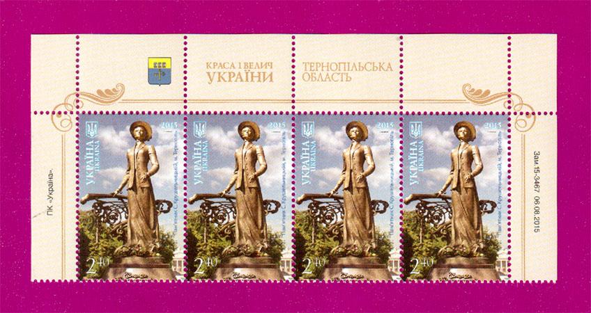 2015 верх листа Тернополь Крушельницкая Украина