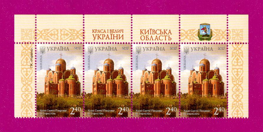 2015 часть листа Борисполь Храм ВЕРХ Украина