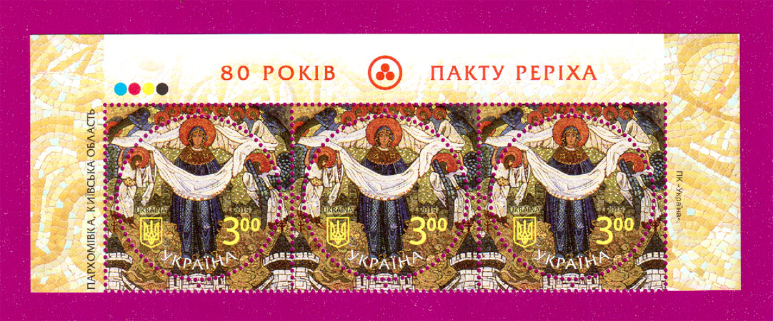 2015 верх листа Пакт Рериха Икона Украина