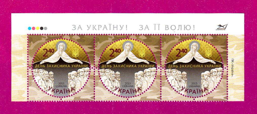 2015 часть листа День защитника Отечества ВЕРХ Украина