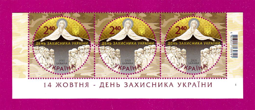 2015 часть листа День защитника Отечества НИЗ Украина