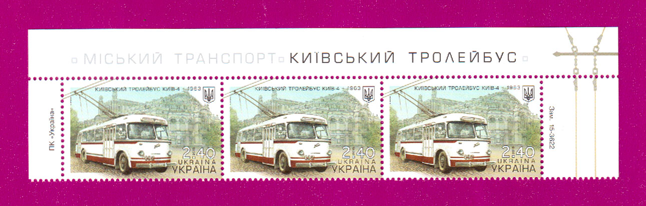2015 часть листа Транспорт Троллейбус ВЕРХ Украина