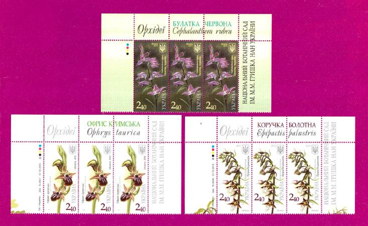 2015 часть листа Орхидеи ВЕРХ СЕРИЯ Украина