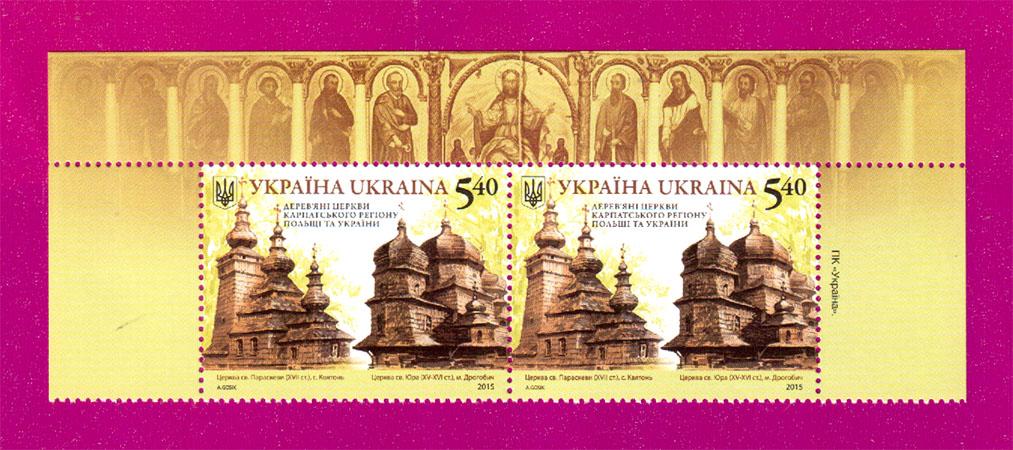 2015 часть листа Украина-Польша храмы ВЕРХ Украина