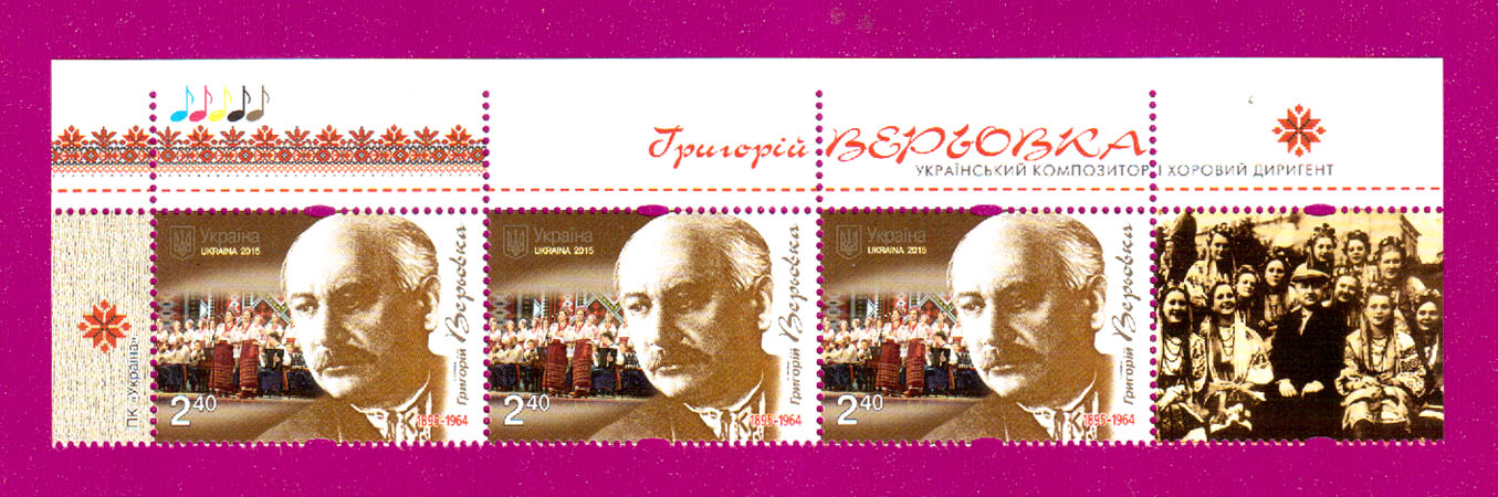 Ukraine stamps Part of the Minisheet The Composer Grigoriy Verevka UP