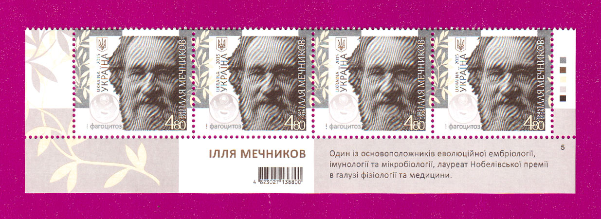 Ukraine stamps Part of the Minisheet Nobel laureate Ilya Mechnikov 1845-1916 DOWN