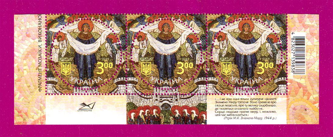 2015 низ листа Пакт Рериха Икона Украина