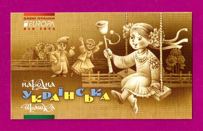 2015 N1445-1446 (b135) буклет N 15 Игрушки Европа CEPT Украина