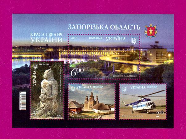 2016 N1482-1485 (b141) блок Запорожская область храм вертолет Украина