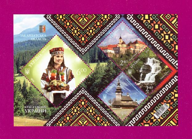 2016 N1487-1490 (b142) блок Закарпатская область Храм Украина