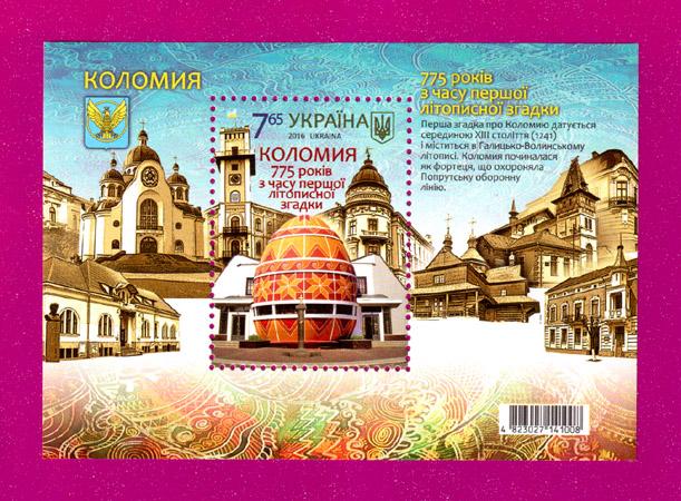 2016 N1515 (b143) блок Коломыя 775 лет Храм Религия Украина