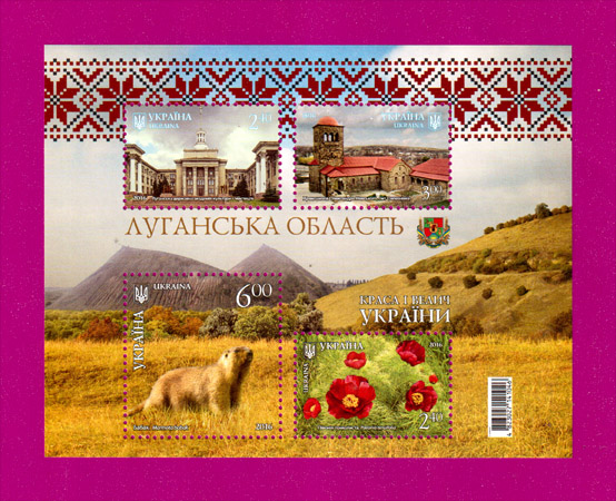 2016 N1516-1519 (b144) блок Луганская область Фауна Храм Украина
