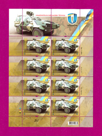 Ukraine stamps Minisheet National military equipment Armored car Dozor