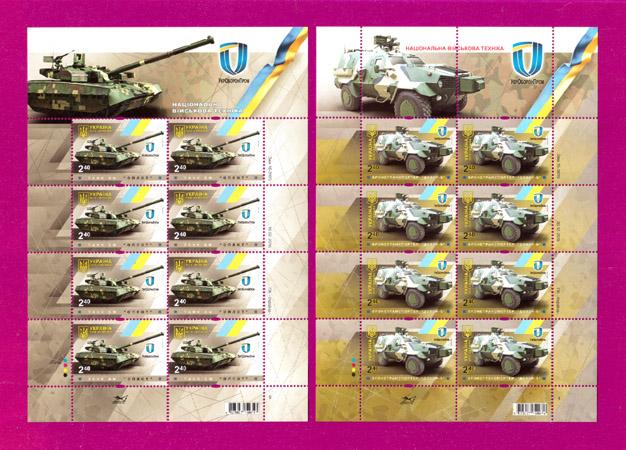 2016 листы Украинская военная техника КОМПЛЕКТ Украина