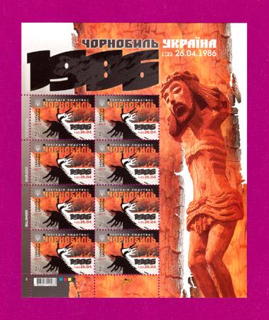 2016 лист Чернобыль трагедия Христос Украина