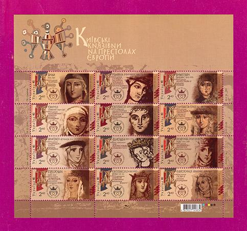 Ukraine stamps Minisheet Kiev Princesses on thrones of Europe