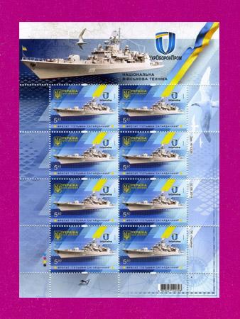 2016 лист Корабль Гетман Сагайдачный Украина